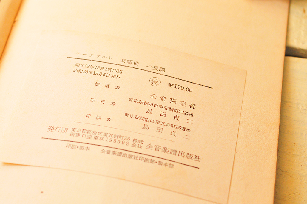 モーツァルト楽譜冊子は当時17000円