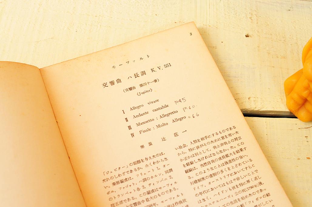 モーツァルトの楽譜冊子は古本