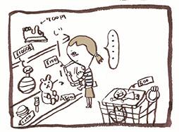 疲れた風のワタシが中古で100円の子供用オモチャを買うの巻-3