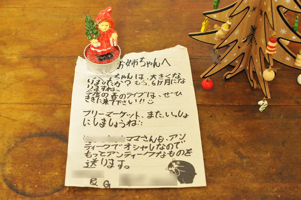 小さなお友達からもらったプレゼントのお手紙