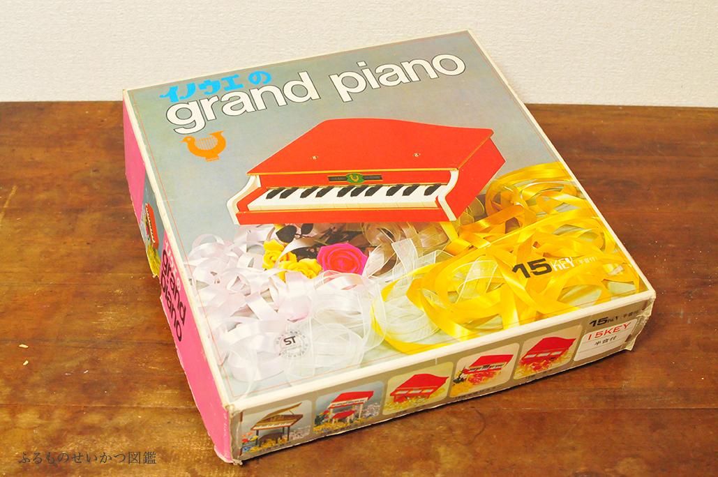 昭和レトロな可愛いグランドピアノ。箱の中身は...