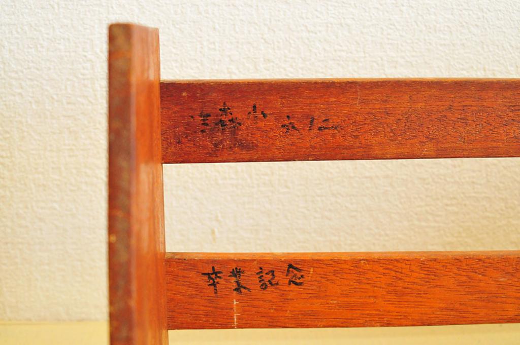小学校の卒業記念に作られた本立てにはS43年か、S53年の 1月20日 金曜日の文字