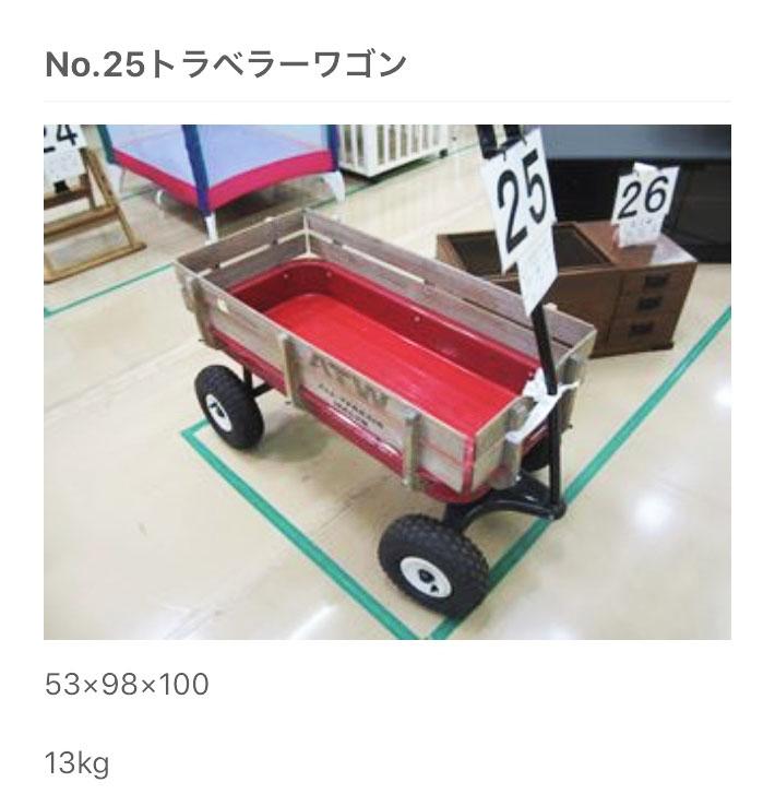 世田谷区エコプラザ用賀リユース品のオシャレなトラベラーワゴン