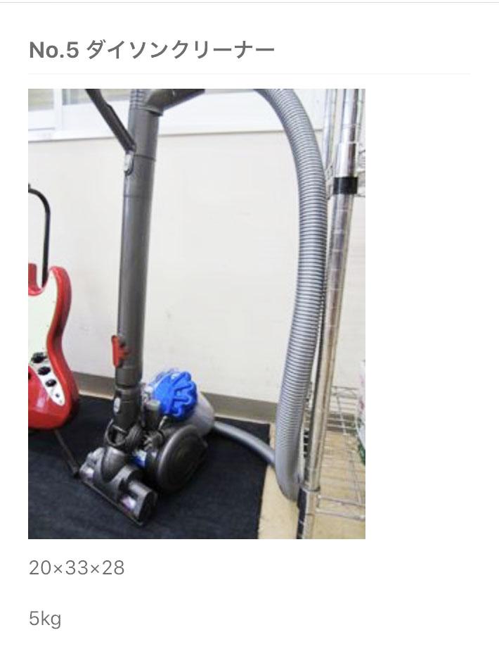 世田谷区エコプラザ用賀のリユース品のダイソン掃除機