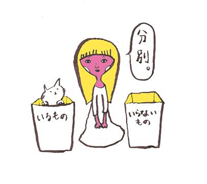 箱に「いるもの」と「いらないもの」の分別をする女性と猫のイラスト