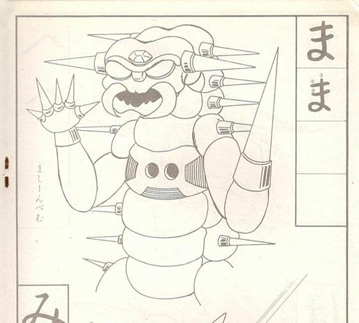 「まま」と書いてあるのが印象的なコワイ怪獣のイラスト