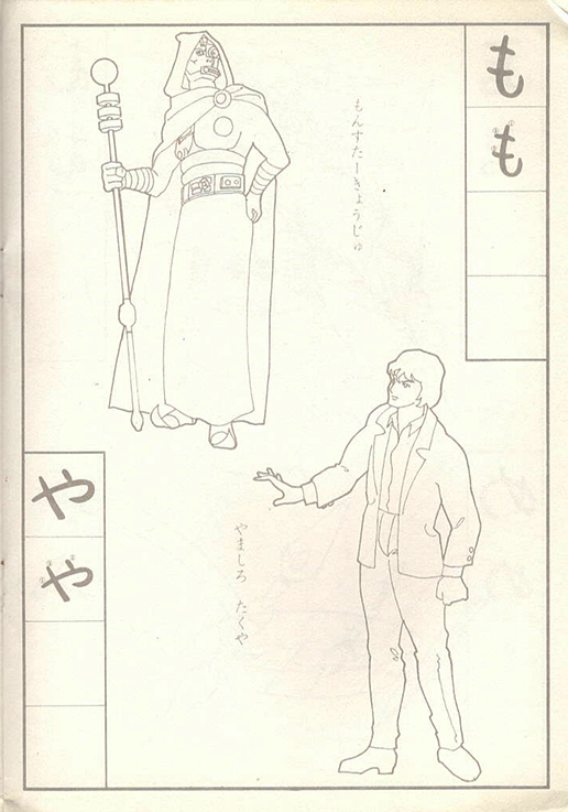 悪者ぽいキャラクターと若い男性のイラストが描かれたぬり絵ページ