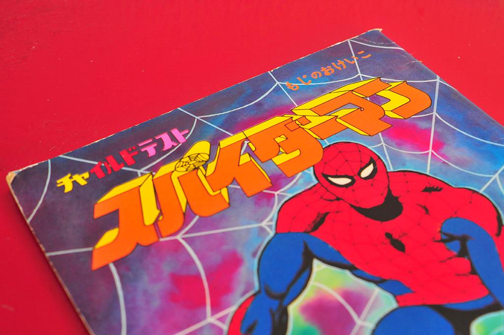 もじのおけいこ と書いてあるレトロなスパイダーマンノート
