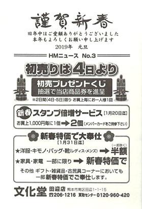 ふるものせいかつ図鑑ー熊本 文化堂の初売りセールはがき