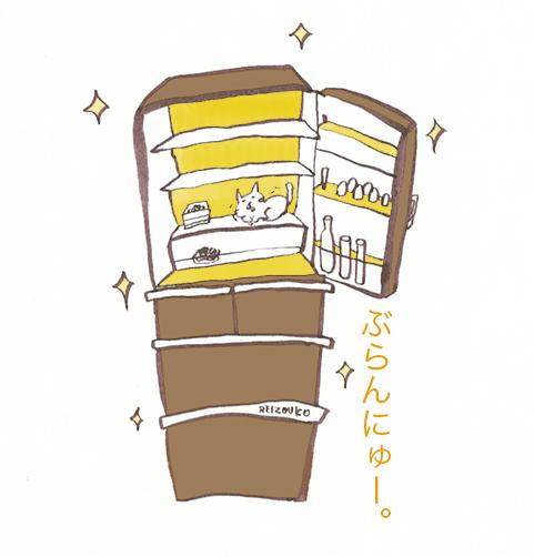 新しく家にやってきた猫もびっくりな大きい冷蔵庫