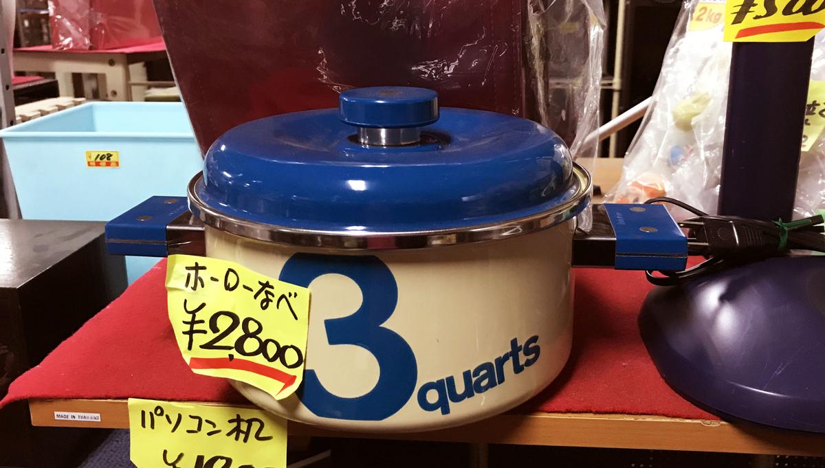 斬新なデザインの青いレトロホーロー鍋
