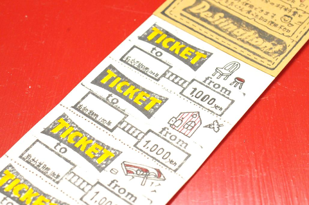 点線は針で穴を開けてキリトリ線にする「オリジナル回数券チケット」