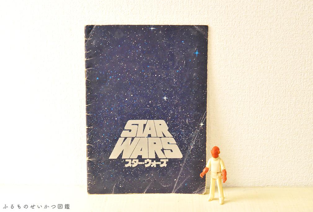 40年前のスタウォーズのパンフレット-ふるものせいかつ図鑑