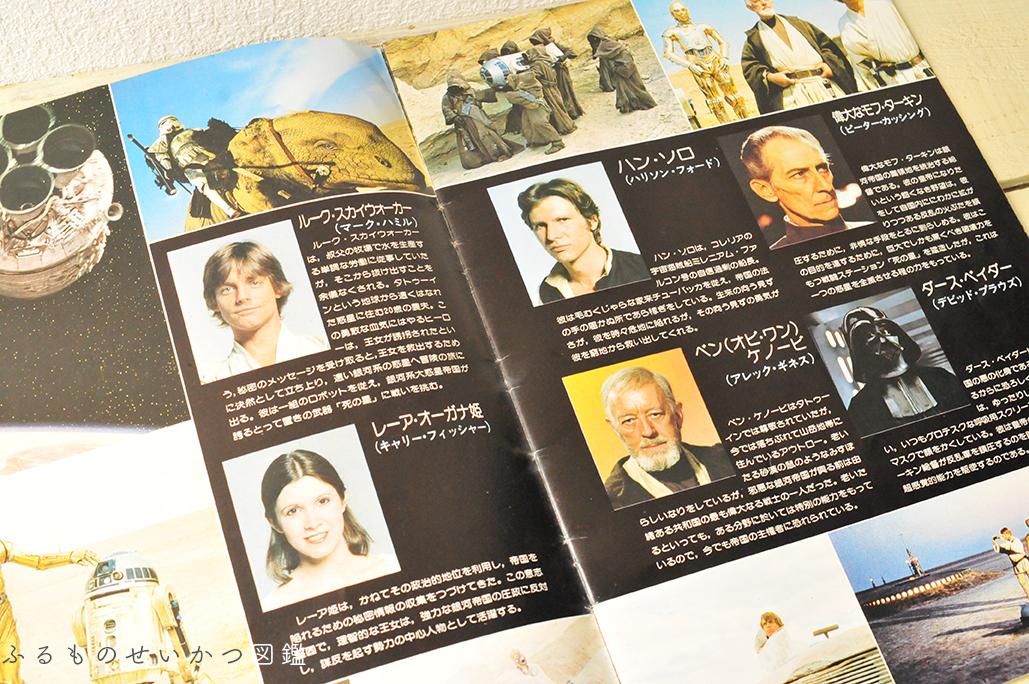 スターウォーズパンフレットのキャスティングページ