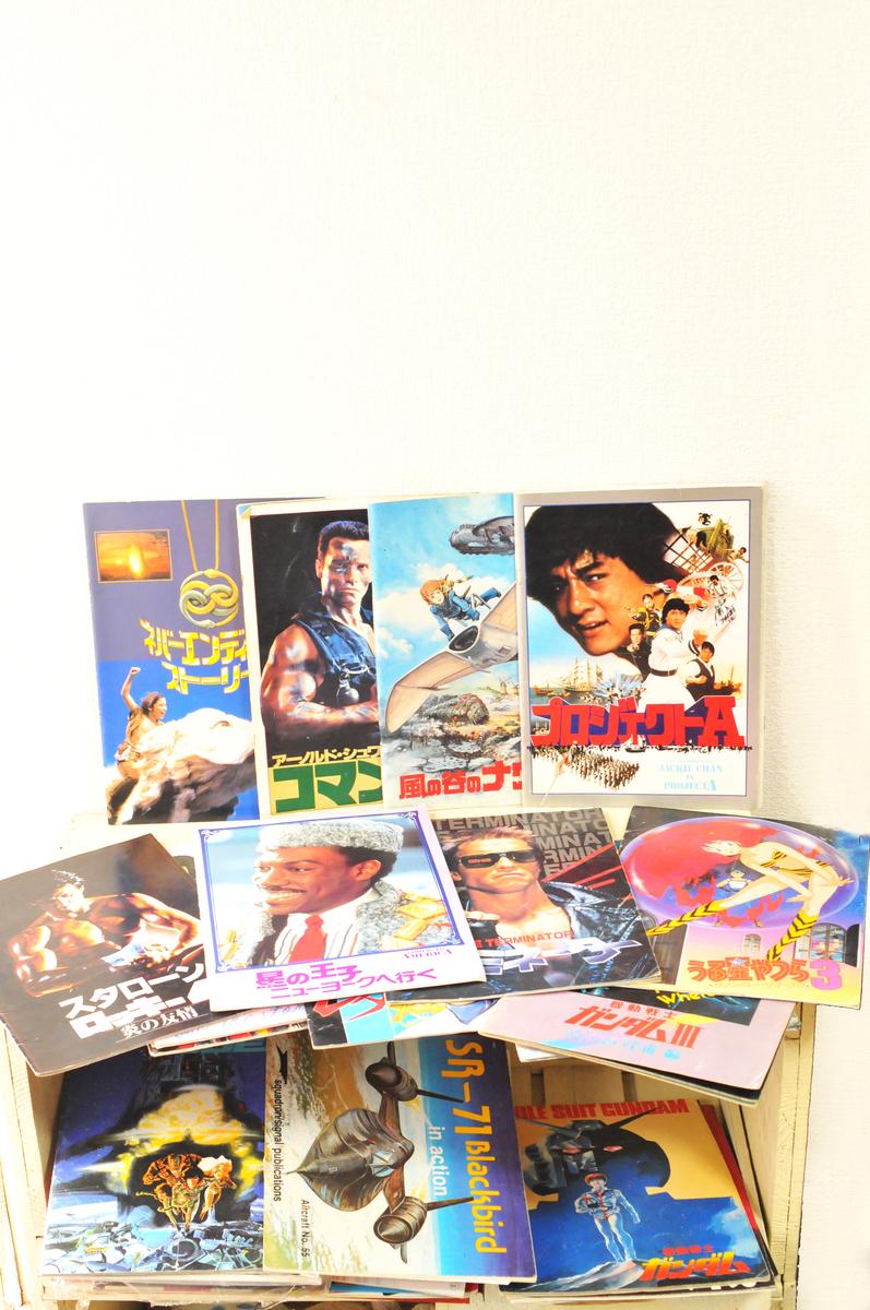 もらってきた数十年前の映画やアニメのパンフレットたち