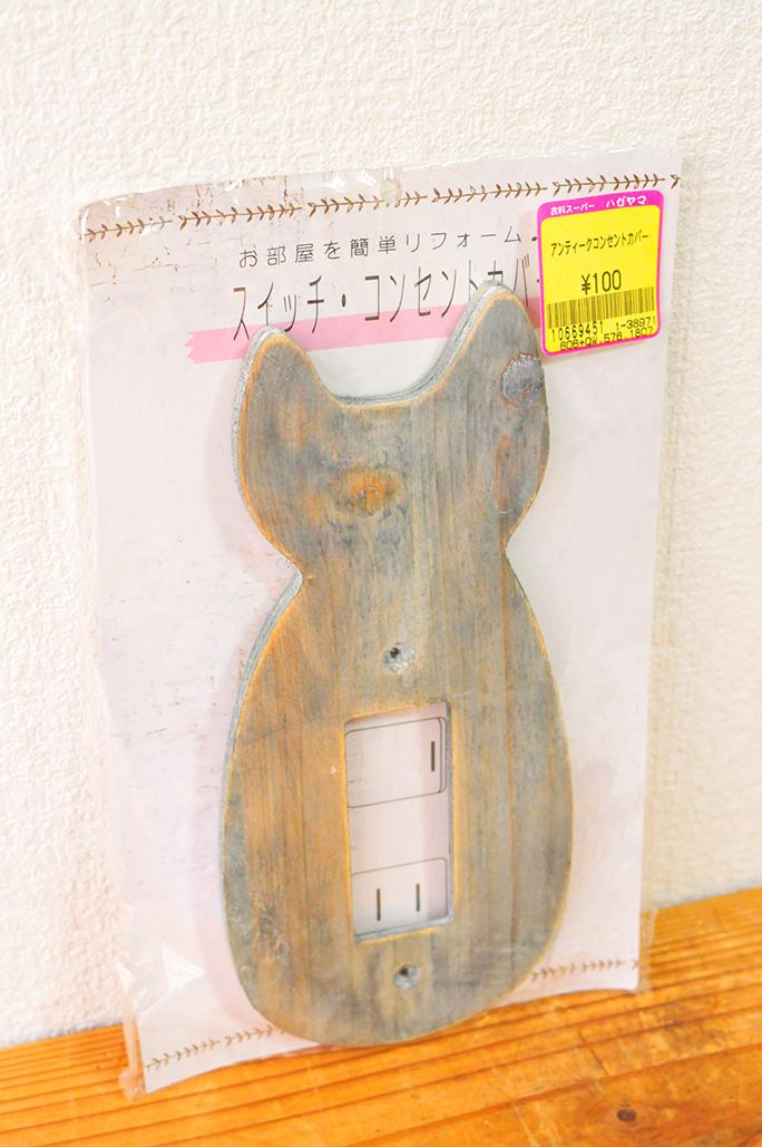 衣料品スパーで買った100円のスイッチカバーは雑カワイイ