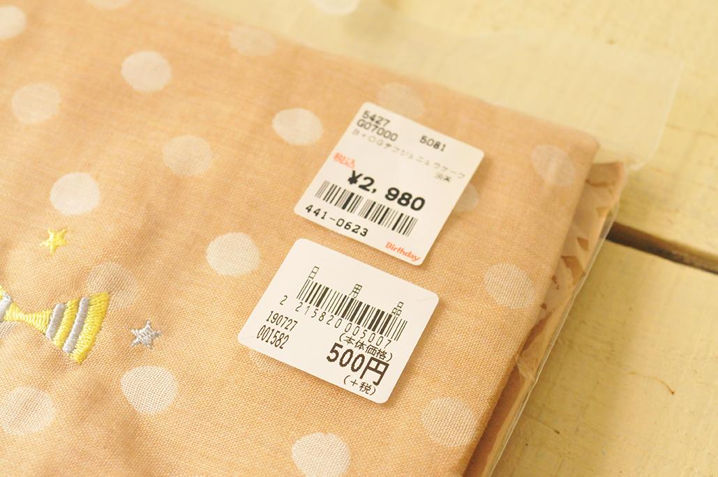 シンプルで可愛い未使用品の授乳ケープは2980円が500円